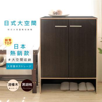 《Hopma》日式雙門四層鞋櫃(黑胡桃)