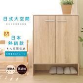 《Hopma》日式雙門四層鞋櫃(淺橡木)