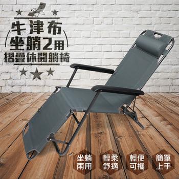 《LTB》牛津布坐躺摺疊躺椅(灰色)