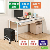 《DFhouse》頂楓150公分電腦辦公桌+2抽屜+主機架+活動櫃(白楓木)