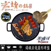 《米雅可》鑄鐵岩燒烤煎盤27cm