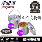 《米雅可》316不鏽鋼手提調理鍋二入組 (16cm+19cm)