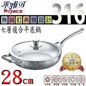 《米雅可》316七層複合金平底鍋28cm(MY-3028)