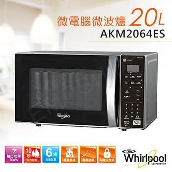 惠而浦Whirlpool 20L微電腦微波爐 AKM2064ES 送!野餐墊