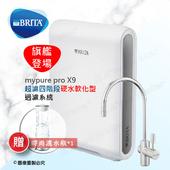 《現貨供應中!》旗艦款-德國BRITA mypure pro X9超微濾四階段硬水軟化型過濾系統/淨水器(BRITA X9)