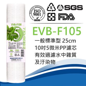 愛惠浦濾芯 愛惠浦 EVERPOLL 10吋 一般標準型濾芯 通用規格 5微米PP濾心 EVB-F105 PP MIT