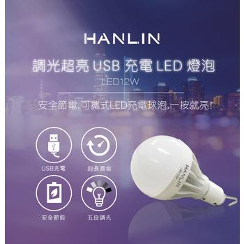 ★結帳現折★HANLIN LED12W-調光超亮USB充電LED燈泡