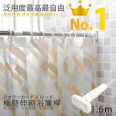 不鏽鋼伸縮浴簾桿3入(1.6m米你款)