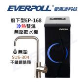 《EVERPOLL》愛惠浦科技 EVERPOLL 廚下型冷熱雙溫無壓飲水機 EP-168 (時尚黑)搭配不鏽鋼雙溫冷熱無鉛龍頭