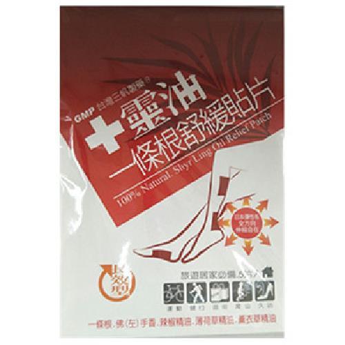《十靈油》一條根舒緩貼片-親膚型(10*14,5片/盒)