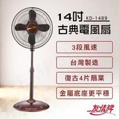 《友情牌》14吋古典電風扇 KD-1489