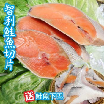 《買就送! 賣魚的家》智利鮭魚切片10片組(90g*5片/包, 共2包) 送鮭魚下巴(500g/包)(共3包)