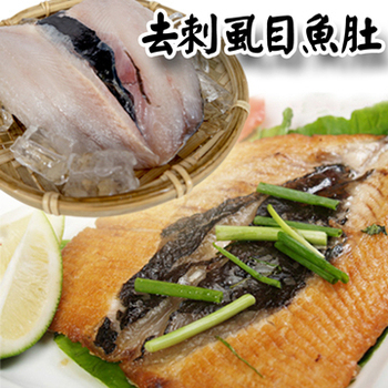 《賣魚的家》台南去刺虱目魚肚(180-200G/片)(3片組)