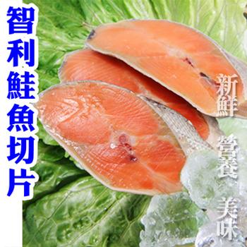 《賣魚的家》厚切智利鮭魚片(220G/片)(3片組)