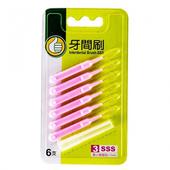 《FP》牙間刷(SSS)-6入/卡(0.7mm)