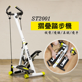 《X-BIKE》摺疊踏步機 ST2001
