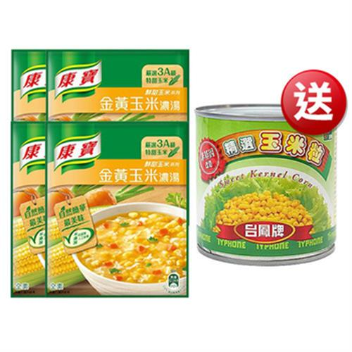 《康寶》自然金黃玉米濃湯加玉米粒 4入(225.2g/組)