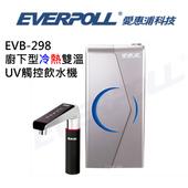 《EVERPOLL》EVERPOLL 愛惠浦科技 EVB-298 廚下型雙溫UV紫外線觸控飲水機 觸控面板 UV殺菌 O3臭氧 陶瓷加熱
