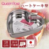 《日本霜鳥QueenRose》固定式心型18-8不銹鋼蛋糕烤模(18cm)