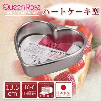 《日本霜鳥QueenRose》固定式心型18-8不銹鋼蛋糕烤模(13.5CM)
