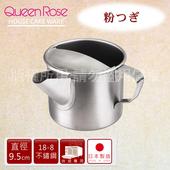 《日本霜鳥QueenRose》18-8不銹鋼附嘴麵糊杯(9.5cm)