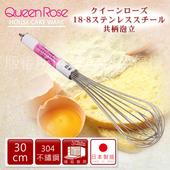 《日本霜鳥QueenRose》18-8不銹鋼掛孔打蛋器(30CM)
