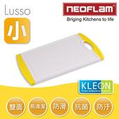 《韓國NEOFLAM》Lusso抗菌PP塑膠防滑砧板(29cm)