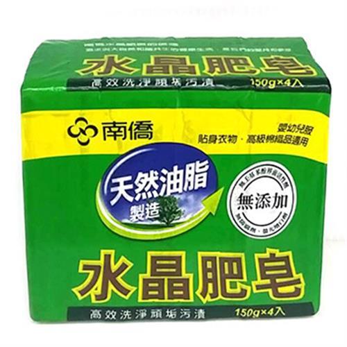 南僑 水晶肥皂(150g*4入/包)
