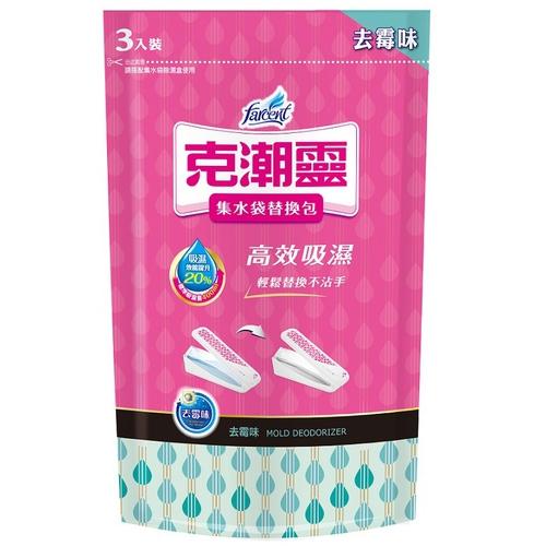 《克潮靈》集水袋除濕盒補充包*3入(吸濕後總量400ml/包)