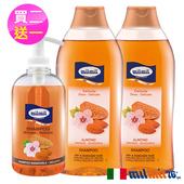 《義大利MILMIL》甜杏仁滋養修護洗髮精買2送1限量組(乾燥適用)買就送歐美植萃香氛皂(隨機出貨)