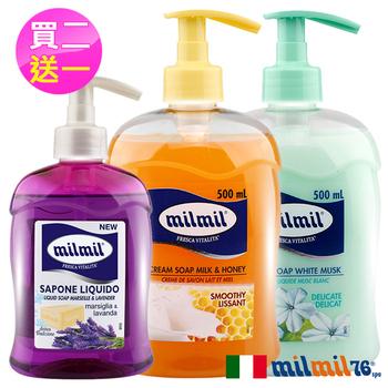 《義大利MILMIL》寵愛美肌液態皂買2送1超值3入組(白麝香+蜂蜜牛奶+贈薰衣草)買就送歐美植萃香氛皂(隨機出貨)