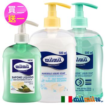 《義大利MILMIL》安心防護液態皂買2送1超值3入組(抗菌低敏+傳統馬賽皂+贈橄欖油)