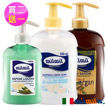 《義大利MILMIL》皇室香氛液態皂買2送1超值3入組(摩洛哥堅果+傳統馬賽皂+贈橄欖油)
