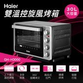 《Haier 海爾》30L 雙溫控旋風烤箱 GH-H3000