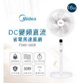 《Midea美的》16吋DC變頻直流省電馬達風扇