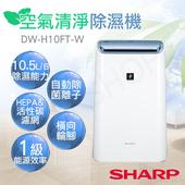 《夏普SHARP》10.5L自動除菌離子清淨除濕機 DW-H10FT-W