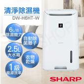 ~夏普SHARP~6L自動除菌離子清淨除濕機 DW~H6HT~W