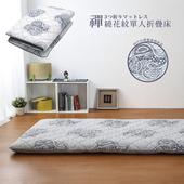 《莫菲思》禪繞花紋折疊床墊(單人)