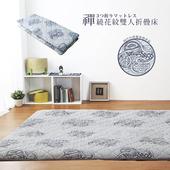 《莫菲思》禪繞花紋折疊床墊(雙人)