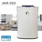 《JAIR》JAIR-350潔淨空氣清淨機(13-16坪)