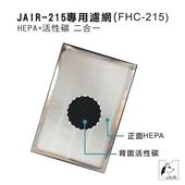 《JAIR》JAIR-215專用濾網(FHC-215)