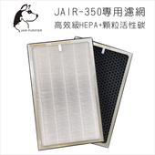 《JAIR》JAIR-350專用濾網(FHC-35)