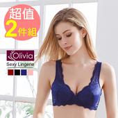 《Olivia》無鋼圈加大尺碼集中聚攏蕾絲美背內衣-兩件組(藍+酒紅)(藍+酒紅-75A)