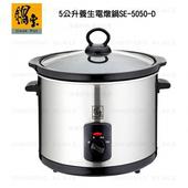 《鍋寶》公升養生陶瓷電燉鍋SE-5050-D