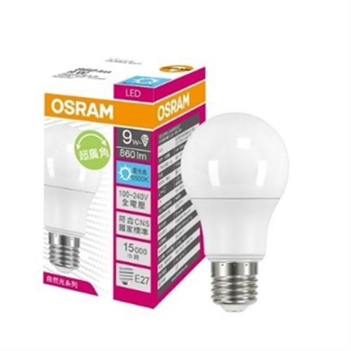 《歐司朗》9W超廣角LED燈泡(晝光色)