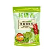 花綠香有機質蔬菜粉肥(600g/包)