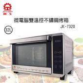 《晶工》32L微電腦雙溫控旋風烤箱JK-7320