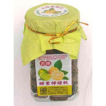 古味 酵素檸檬乾(180g/瓶)