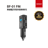 《PAPAGO》PAPAGO!BF-01 FM無線藍牙免持音樂車充