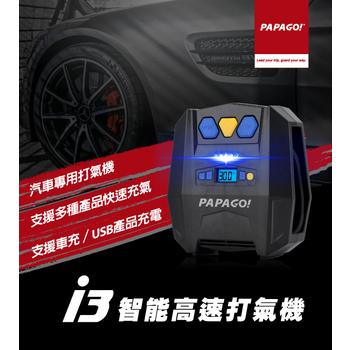 PAPAGO PAPAGO!i3智能高速打氣機(附贈專用收納袋 & 備用保險絲)